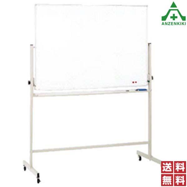 373-88 脚付回転ホーローホワイトボード (片面) 板面:900×1200mm (メーカー直送/代引き決済不可) 黒板 無地板 無地ホワイトボード 掲示板
