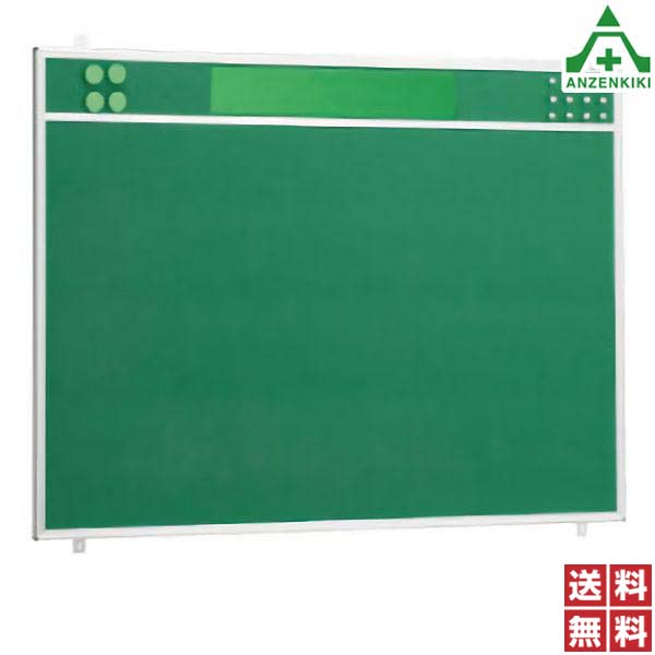 867-08 2WAY掲示板 (壁付タイプ) 910×1210×18mm厚 (メーカー直送/代引き決済不可) 黒板 無地板 無地黒板