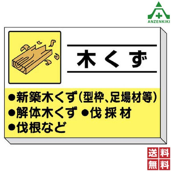 339-30 建設副産物分別掲示板 「木くず」 (850×1200mm) (メーカー直送/代引き決済不可) 廃棄物分別標識 産業廃棄物標識 工事現場 ゴミ分別表示