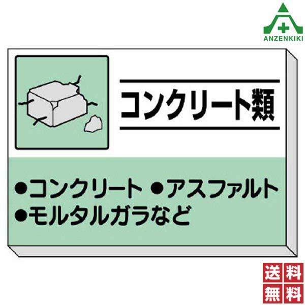 339-31 建設副産物分別掲示板 「コンクリート類」 (850×1200mm) (メーカー直送/代引き決済不可) 廃棄物分別標識 産業廃棄物標識 工事現場 ゴミ分別表示