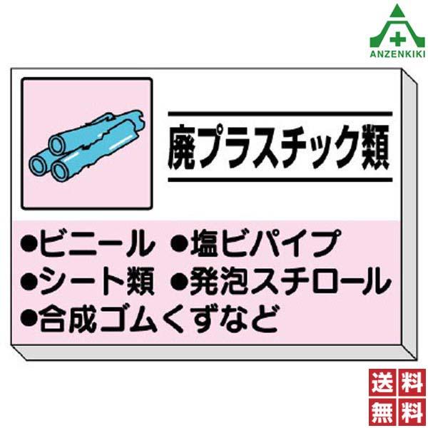 339-33 建設副産物分別掲示板 「廃プラスチック類」 (850×1200mm) (メーカー直送/代引き決済不可) 廃棄物分別標識 産業廃棄物標識 工事現場 ゴミ分別表示