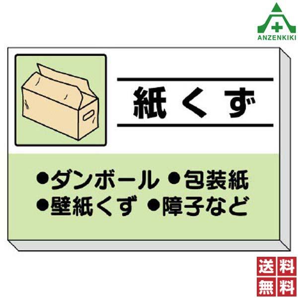 339-36 建設副産物分別掲示板 「紙くず」 (850×1200mm) (メーカー直送/代引き決済不可) 廃棄物分別標識 産業廃棄物標識 工事現場 ゴミ分別表示