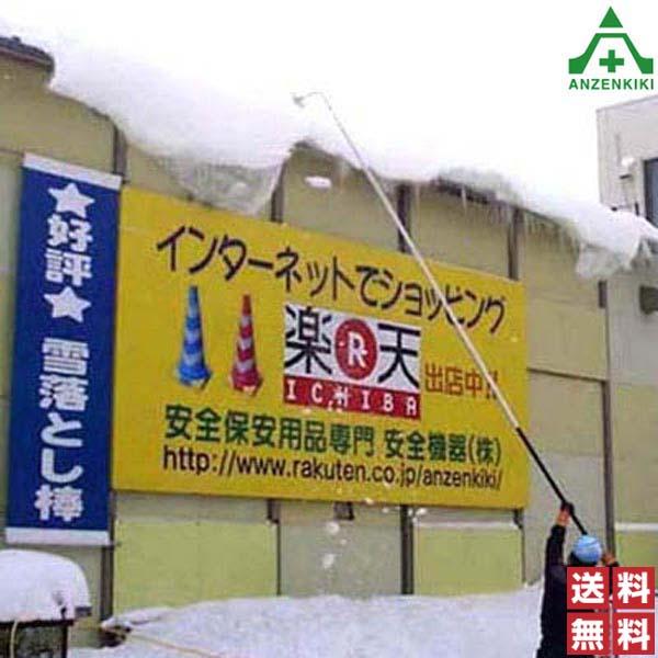 雪落とし棒 A型 (伸縮式 5m) (個人宅発送不可/代引き決済不可) 防寒対策 雪落とし 雪おろし つらら落とし 除雪用品