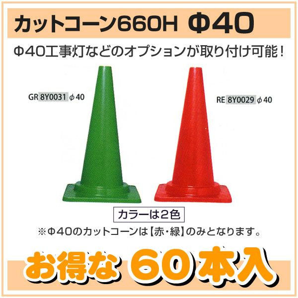 カットカラーコーン660H Φ40 60本入