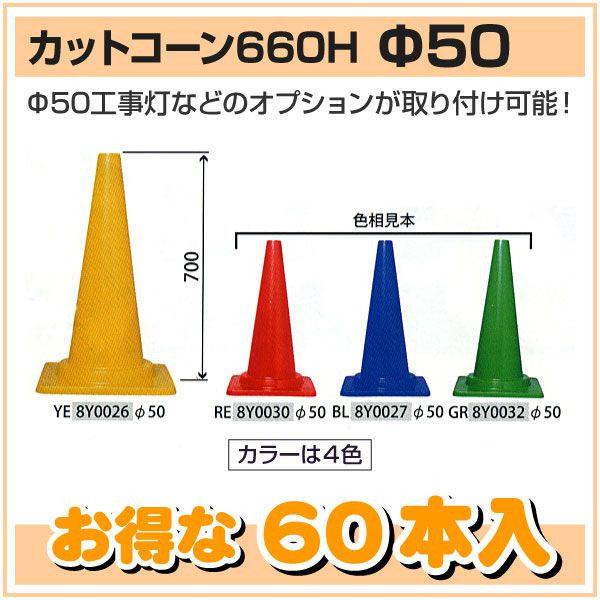 カットカラーコーン660H Φ50 60本入