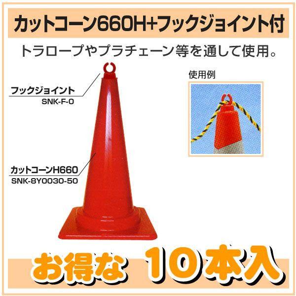 カットカラーコーン660HΦ50+フックジョイントF-0セット 10本入