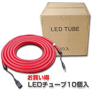 工事保安灯 LEDチューブ 10個入