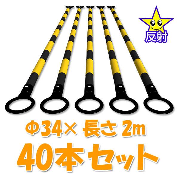 カラーコーンバー直径34mm×2m【黄/黒】40本入