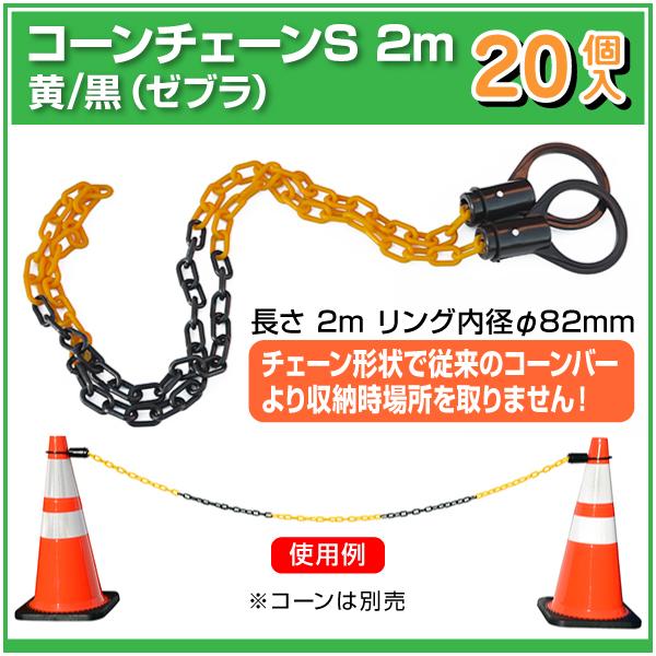 コーンチェーンS 2m〔黄/黒 ゼブラ〕 20個入