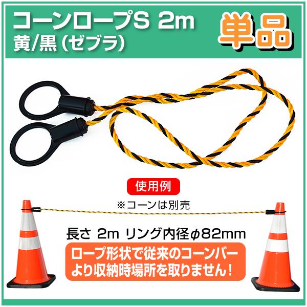 日本製 カラーコーン〔パイロン〕にワンタッチで取付可能です コーンロープS 往復送料無料 2m〔黄 ゼブラ〕 黒