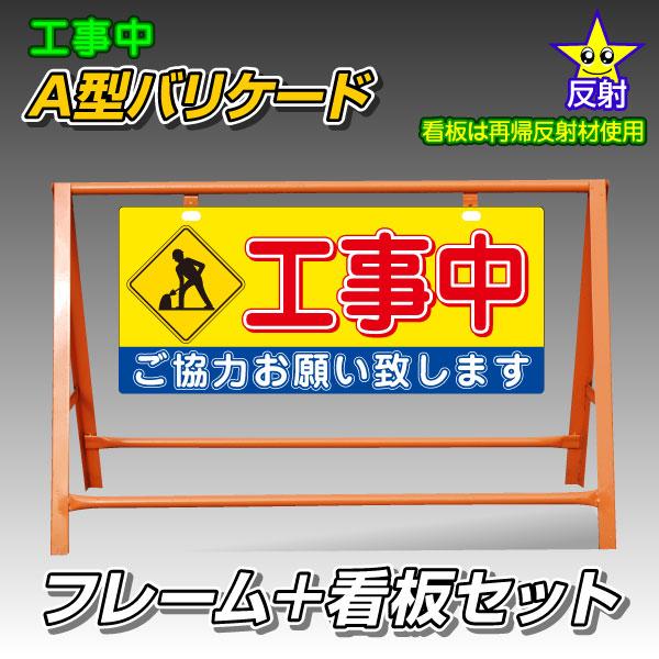A型バリケード フレーム+看板セット (工事中)