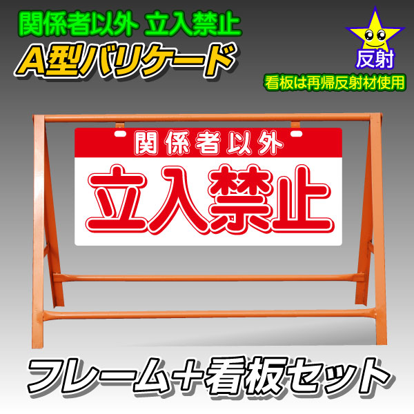 A型バリケード フレーム+看板セット (関係者以外立入禁止)