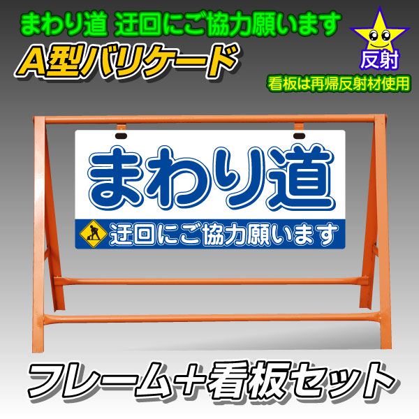A型バリケード フレーム+看板セット (まわり道)