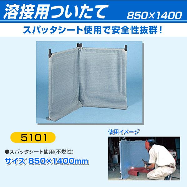 溶接用ついたて 850×1400