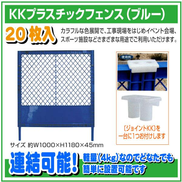 KKプラスチックフェンス〔ブルー〕20枚入