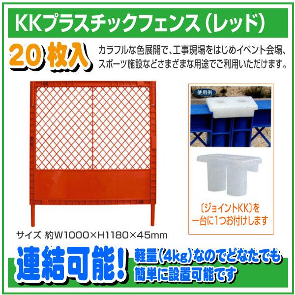 KKプラスチックフェンス〔レッド〕