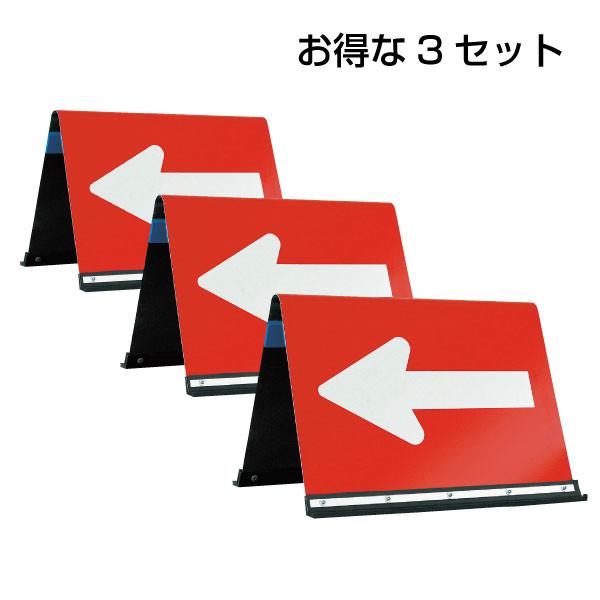 公団型方向指示板 450タイプ アルミ製 赤/白 3セット