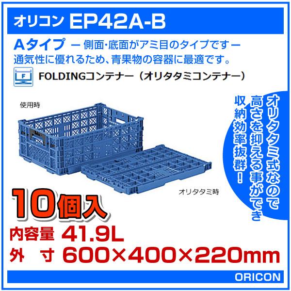 オリコンEP42A-B 10個入〔41.9L 600×400×220mm〕
