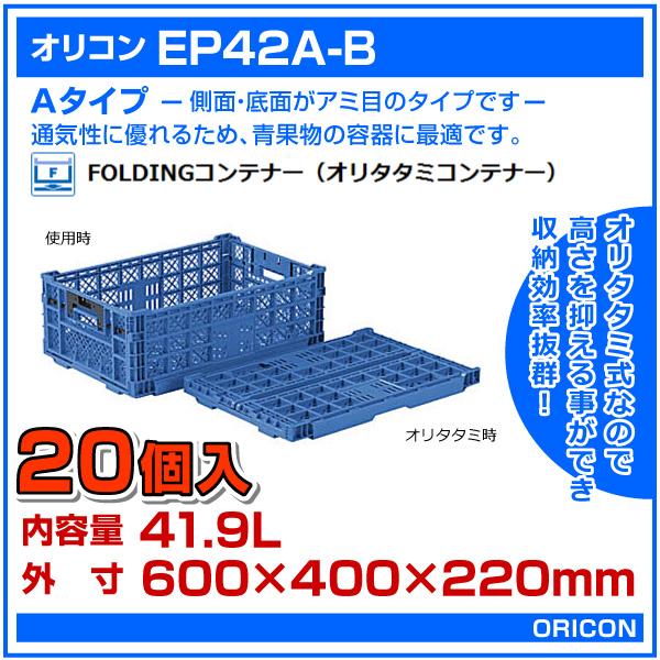 オリコンEP42A-B 20個入〔41.9L 600×400×220mm〕
