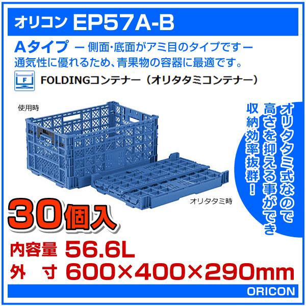 オリコンEP57A-B 30個入〔56.6L 600×400×290mm〕