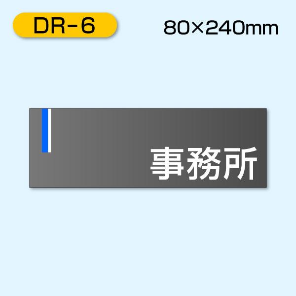 限定品 室内のドアプレート DR-6 ドアプレート 秀逸 事務所80×240mm 室名プレート