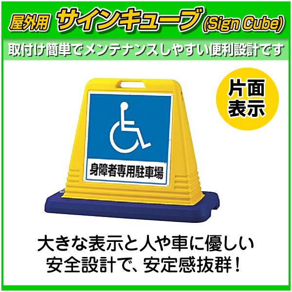 サインキューブ 身障者専用駐車場 片面 WT付 〔874-181〕