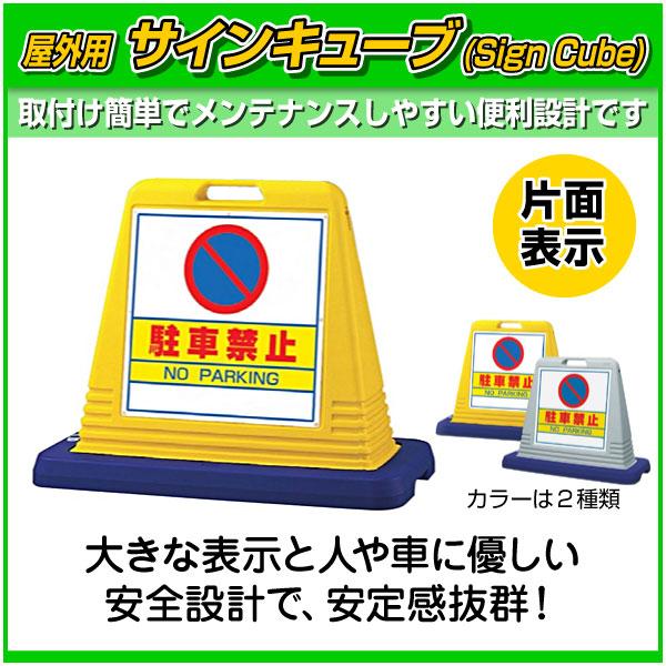 サインキューブ 駐車禁止 片面 WT付 〔874-011〕 セミオーダー看板
