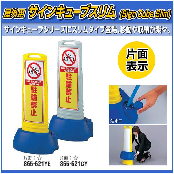 865-621 サインキューブスリム「駐輪禁止」【片面表示】