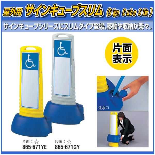 865-671 サインキューブスリム「身障者専用」【片面表示】