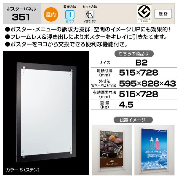 ポスターパネル351SB2〔B2サイズ 屋内用〕アルモード〔almode〕