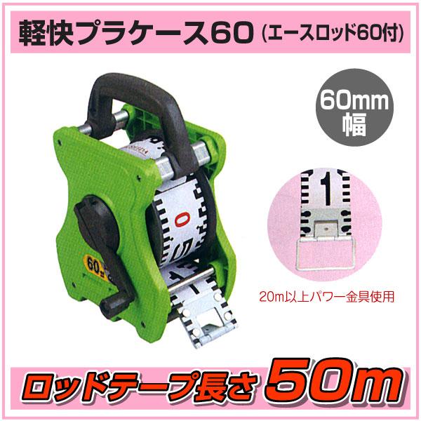 5214 軽快プラケース60【テープ込み】50m