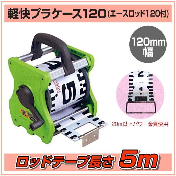 5216 軽快プラケース120【テープ込み】5m