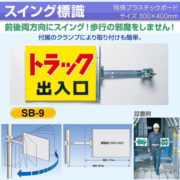 SB-9 スイング標識金具付 トラック出入口 【両面印刷】