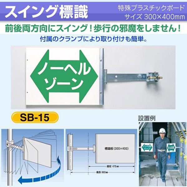 SB-15 スイング標識金具付 <ノーヘルゾーン> 【両面印刷】