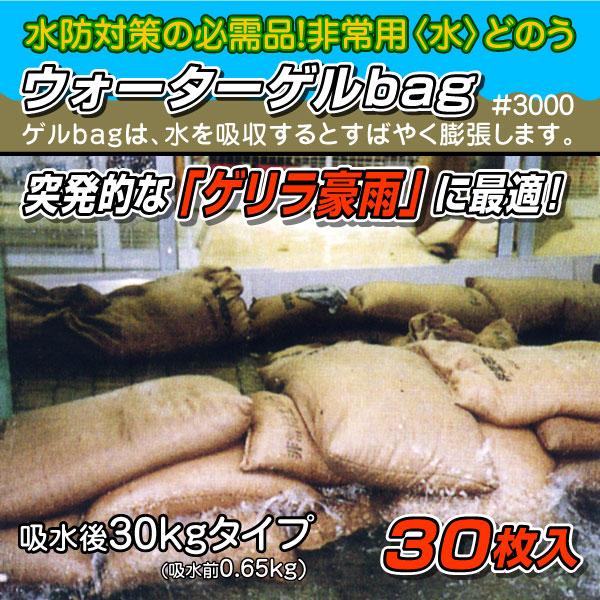 【ゲリラ豪雨対策】【水どのう】ウォーターゲルbag 【サイズ大】30kgタイプ 30枚入