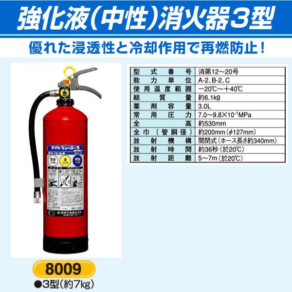 優れた浸透性と冷却作用で再燃防止 8009 推奨 強化液 消火器3型 中性 上質