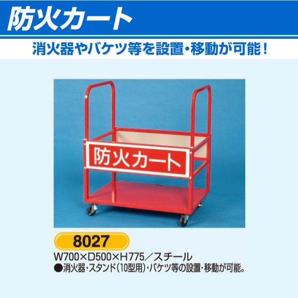 8027 防火カート【消火器・バケツ等の設置移動用】