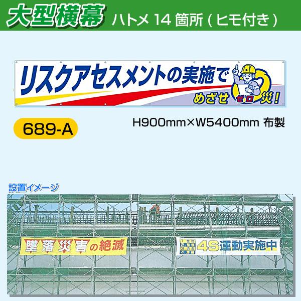 689-A 大型横幕 900mm×5400mm リスクアセスメントの実施でめざせゼロ災!
