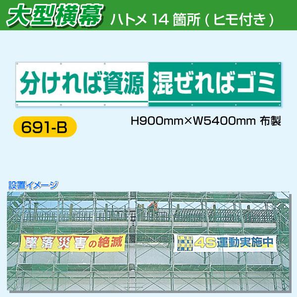 691-B 大型横幕 900mm×5400mm 分ければ資源混ぜればゴミ