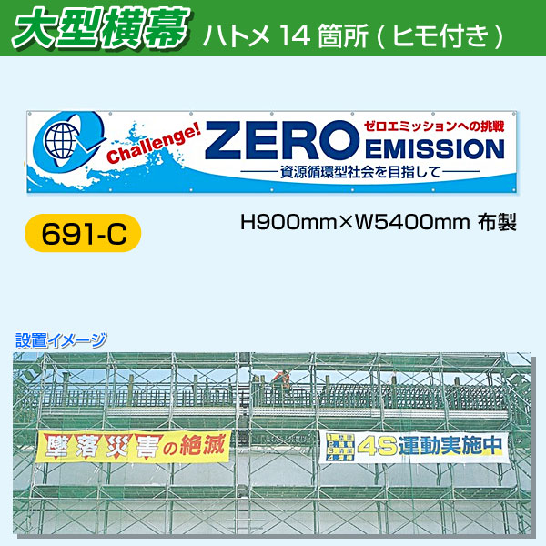 691-C 大型横幕 900mm×5400mm ゼロミッションへの挑戦