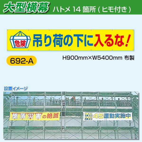 692-A 大型横幕 900mm×5400mm 吊り荷の下に入るな!