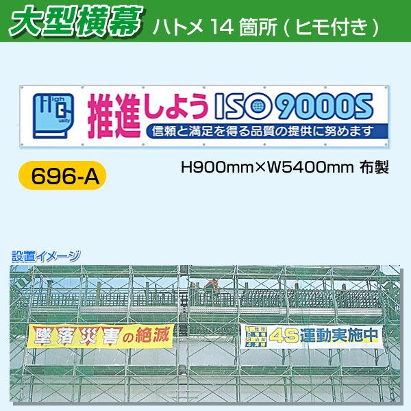 696-A 大型横幕 900mm×5400mm 推進しようISO9000S