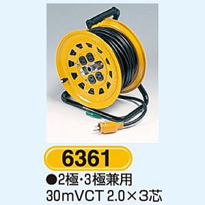 コードリール 感電防止用漏電遮断器付 30m