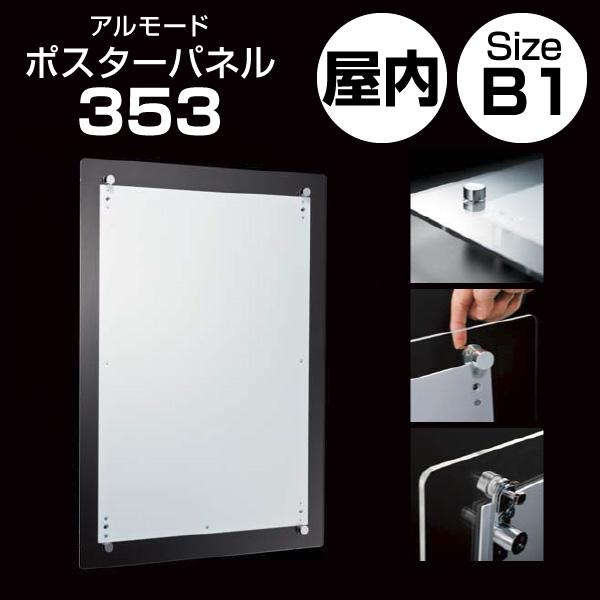 ポスターパネル353SB1(B1サイズ 屋内用)アルモード(almode)