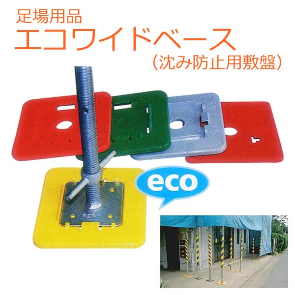 エコワイドベース〔沈み防止用敷盤〕250×250〔黄〕50枚入