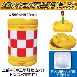 AZクッションドラム【PE製】 赤/白【反射タイプ】