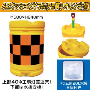 AZクッションドラム【PE製】 オレンジ/黒【オレンジ部分のみ高輝度反射タイプ】