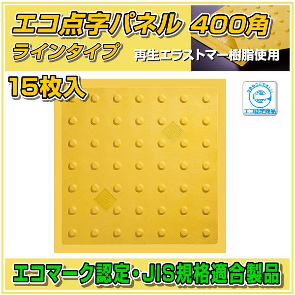 エコ点字パネル400角〔ポイントタイプ〕15枚入
