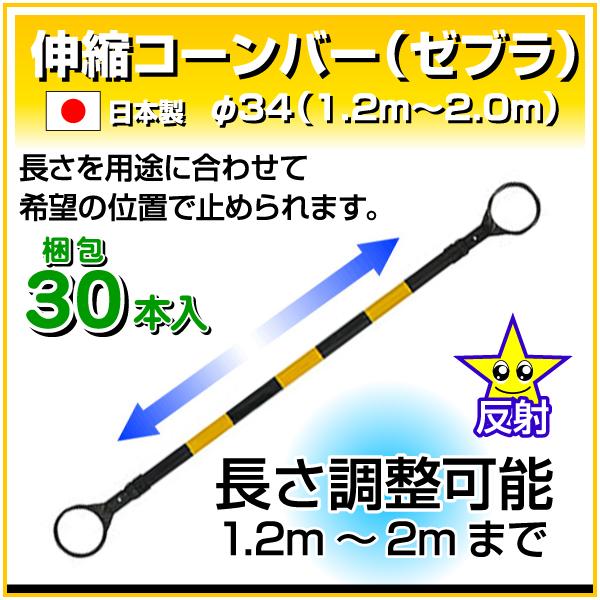 梱包30本入 伸縮コーンバー34Ф×1200mm-2000mm〔ブラック/イエロー〕