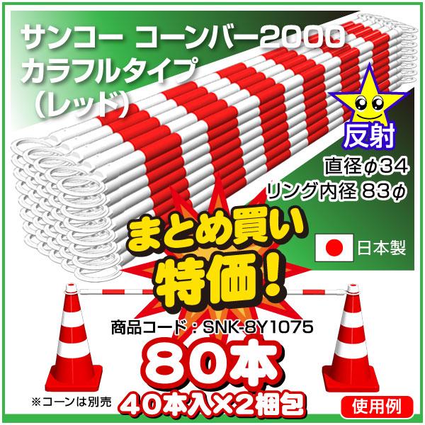 80本入〔まとめ買い〕カラーコーンバー2000〔レッド〕